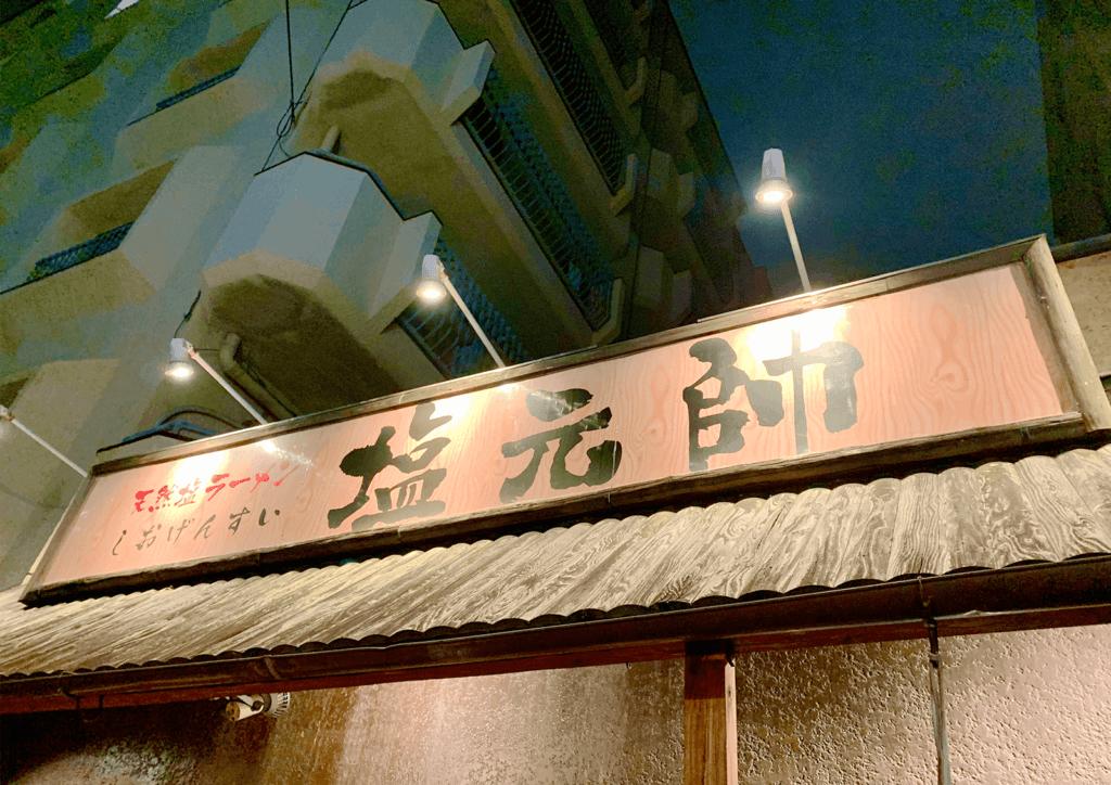 西中島塩元帥 店舗外観