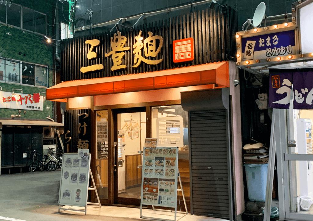 三豊麺 南方店 店舗外観
