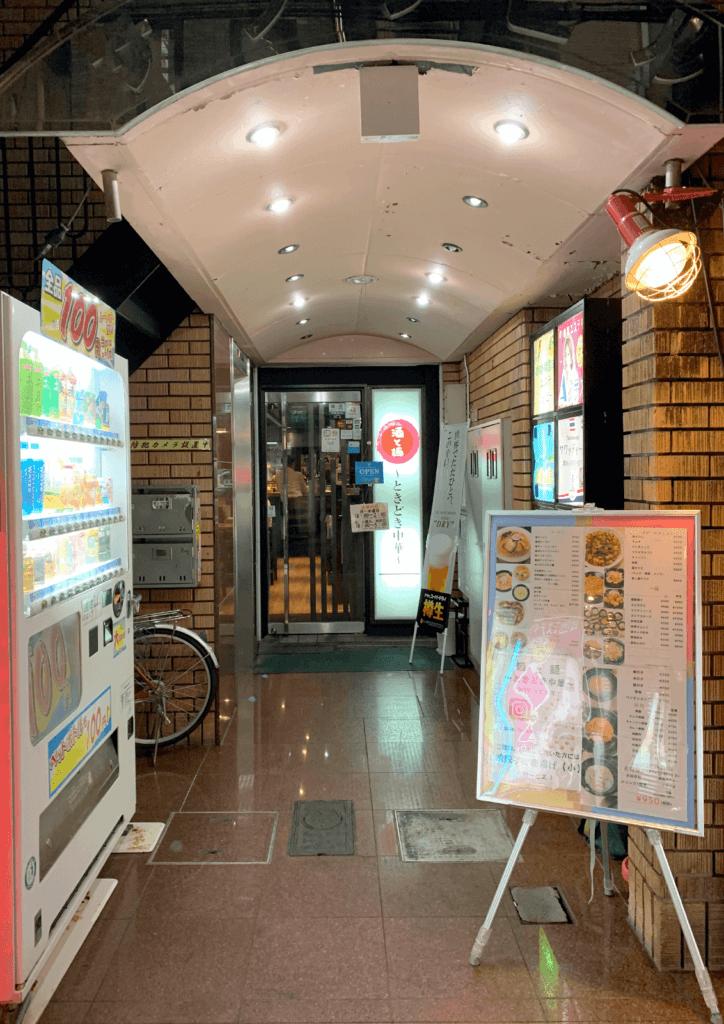 酒と麺~ときどき中華~ 店舗外観