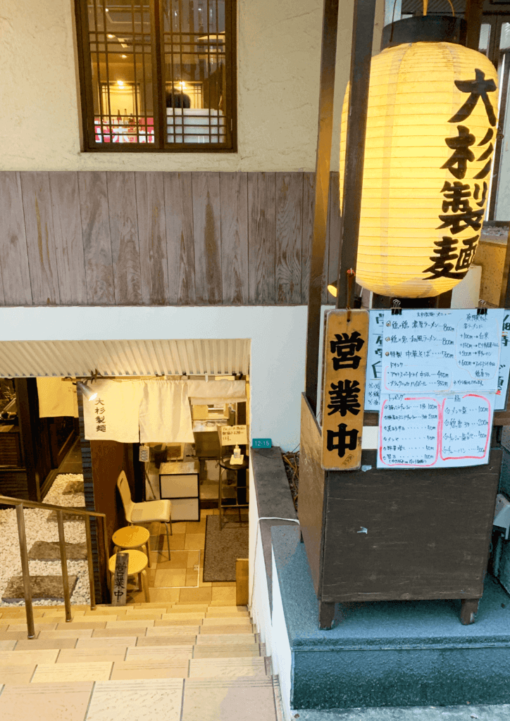 大杉製麺 店舗外観