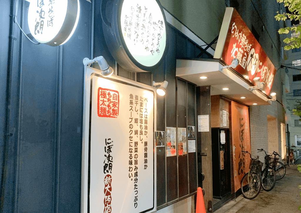 にぼ次朗 新大阪店 店舗外観