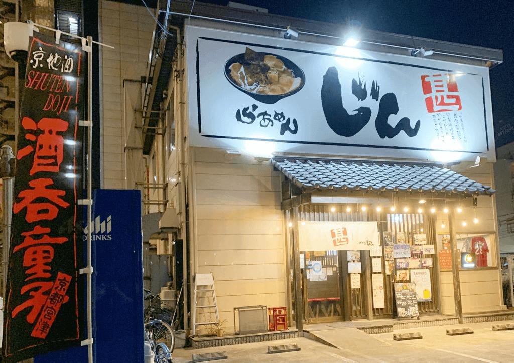 らぁめんじん 西中島店(IHARA) 店舗外観