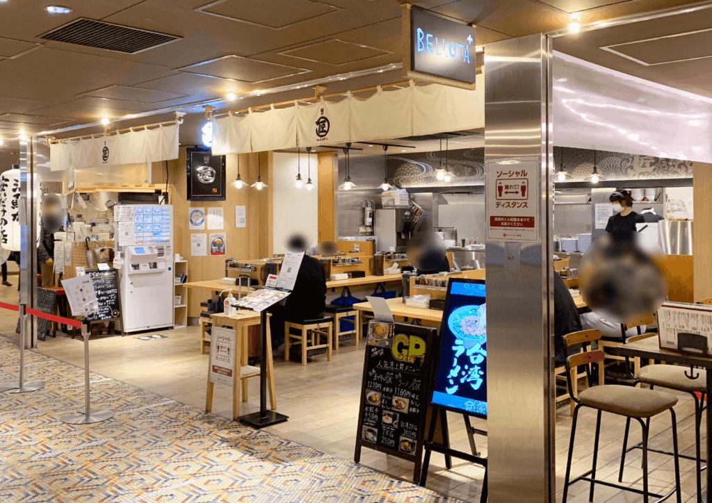 麺や マルショウ 地下鉄新大阪店 店舗外観
