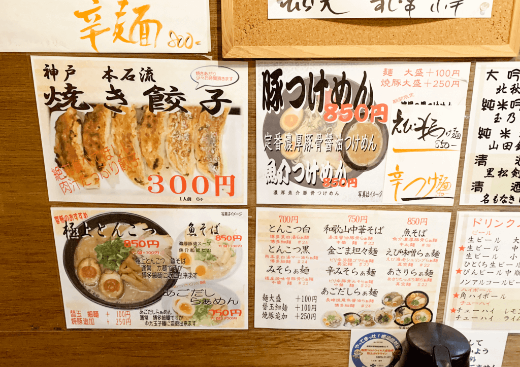 らぁ麺喜希 店内メニュー