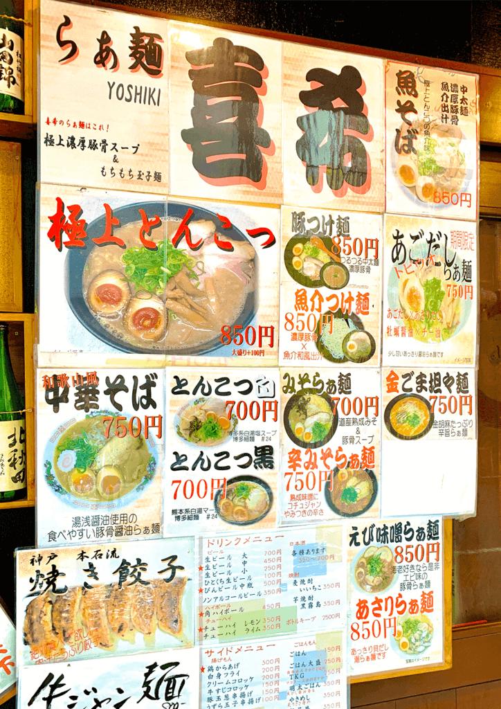 らぁ麺喜希 店頭メニュー