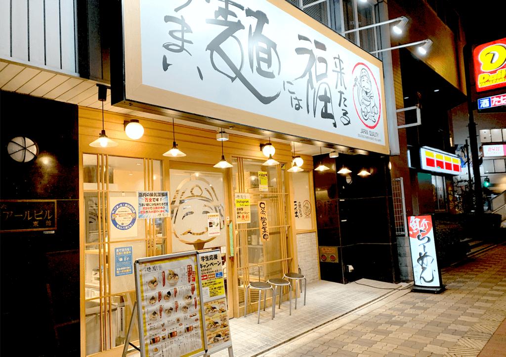 うまい麺には福来たる 西中島店 店舗外観