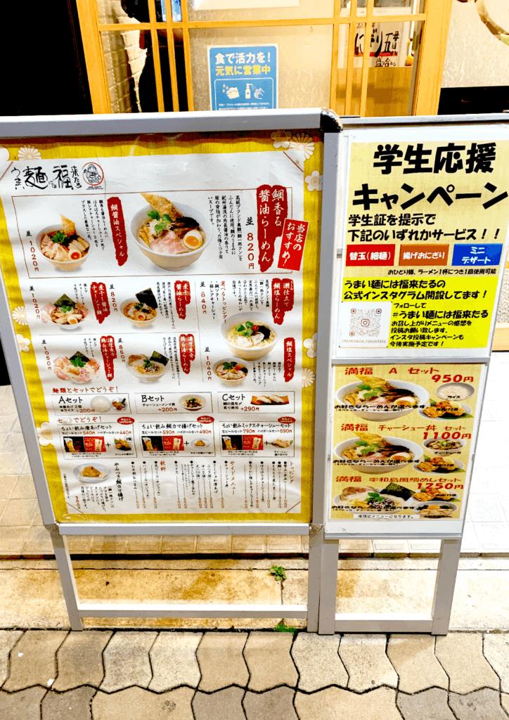 うまい麺には福来たる 西中島店 看板