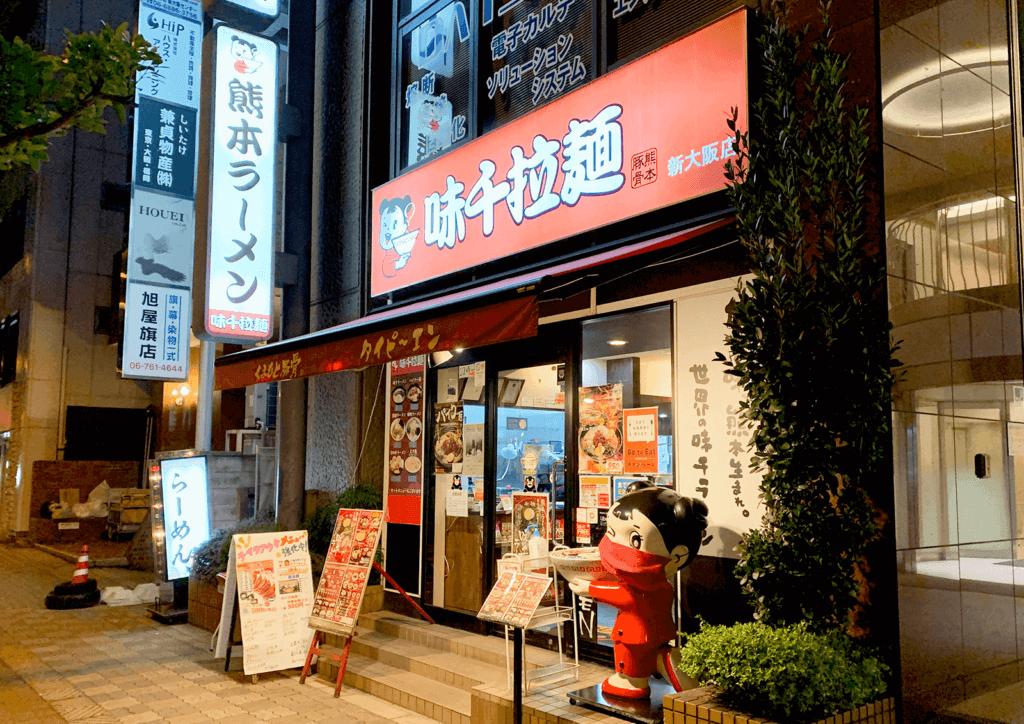 味千拉麺 新大阪店 店舗外観