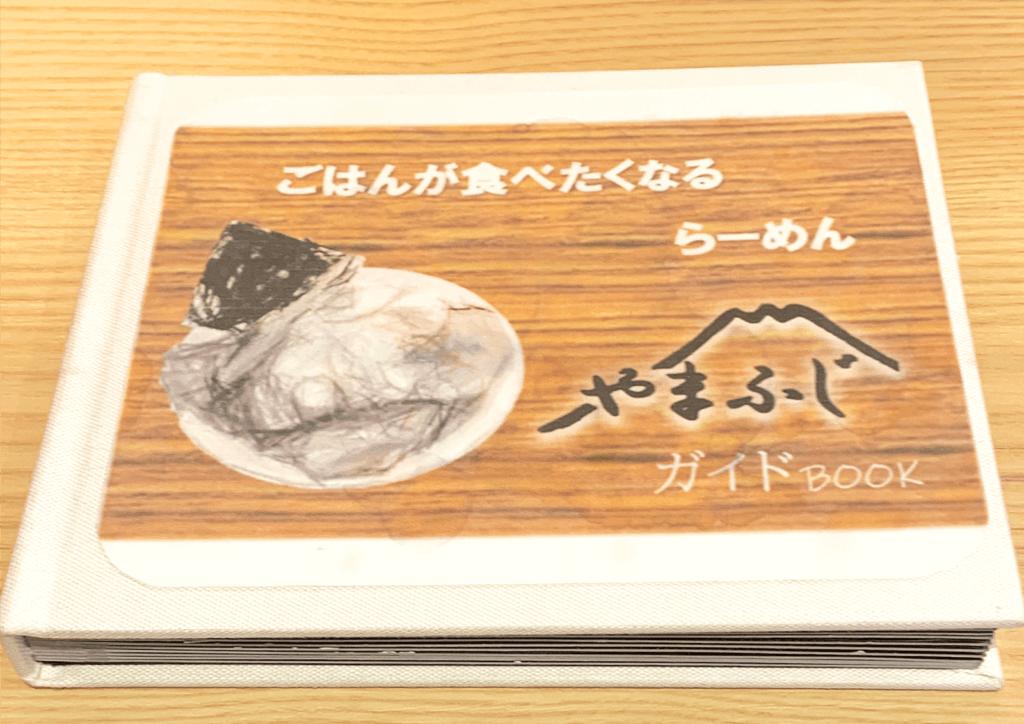らーめんやまふじ西中島店 ガイドBOOK