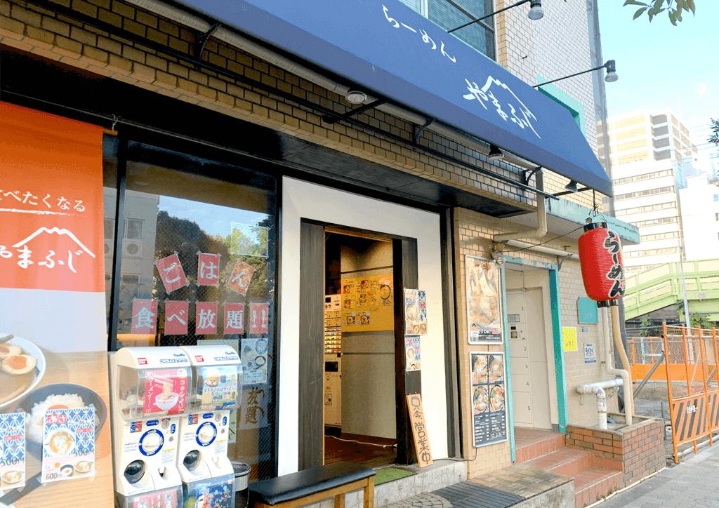 らーめんやまふじ西中島店 店舗外観