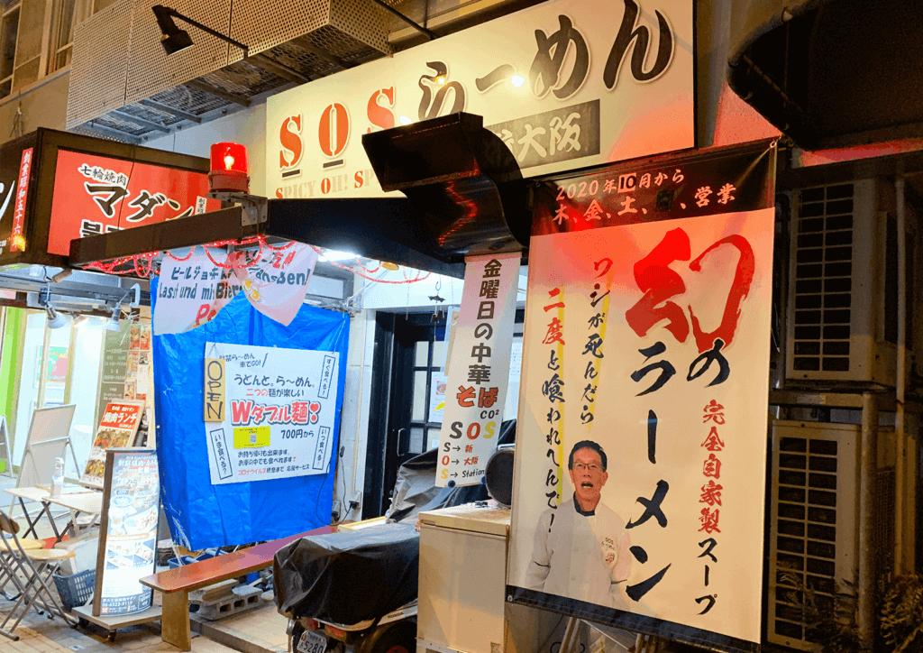 SOSラーメン 新大阪 店舗外観