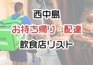随時更新!西中島周辺【お持ち帰り・配達】対応の飲食店リスト