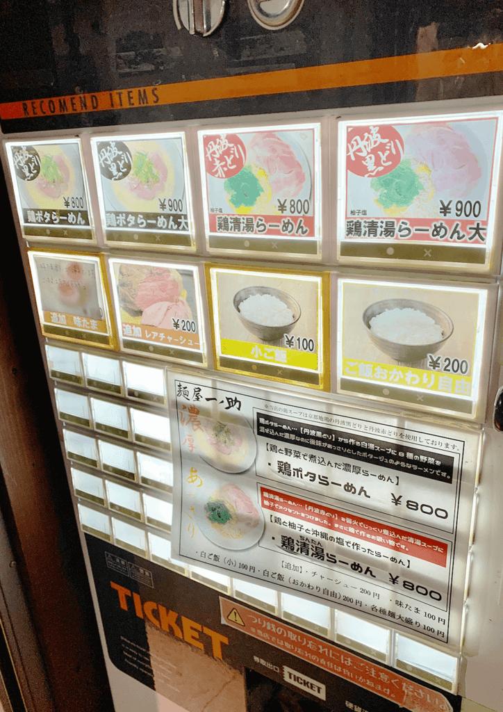 麺屋 一ノ助 券売機