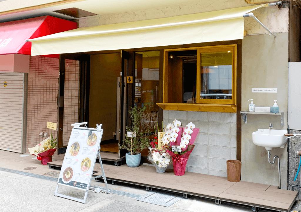 零 西中島店 店舗外観