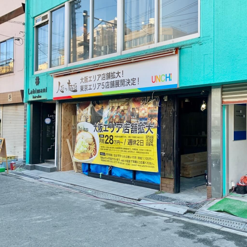 人類みな麺類拡張店舗2020年11月14日