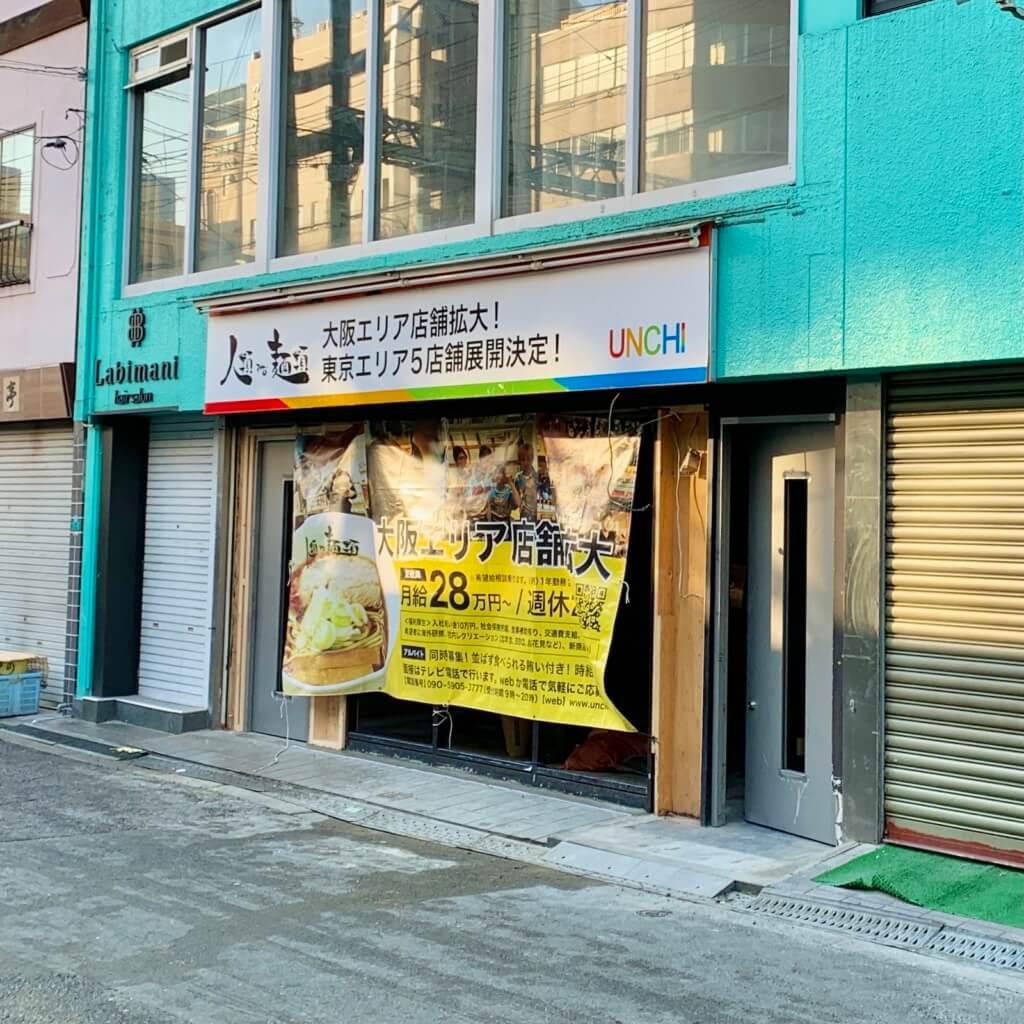 人類みな麺類拡張店舗2020年11月18日
