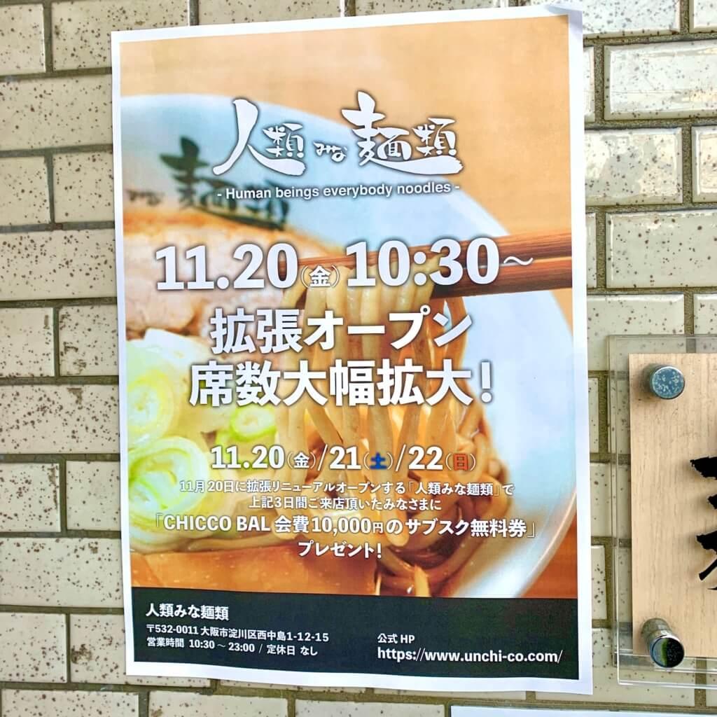人類みな麺類拡張オープン