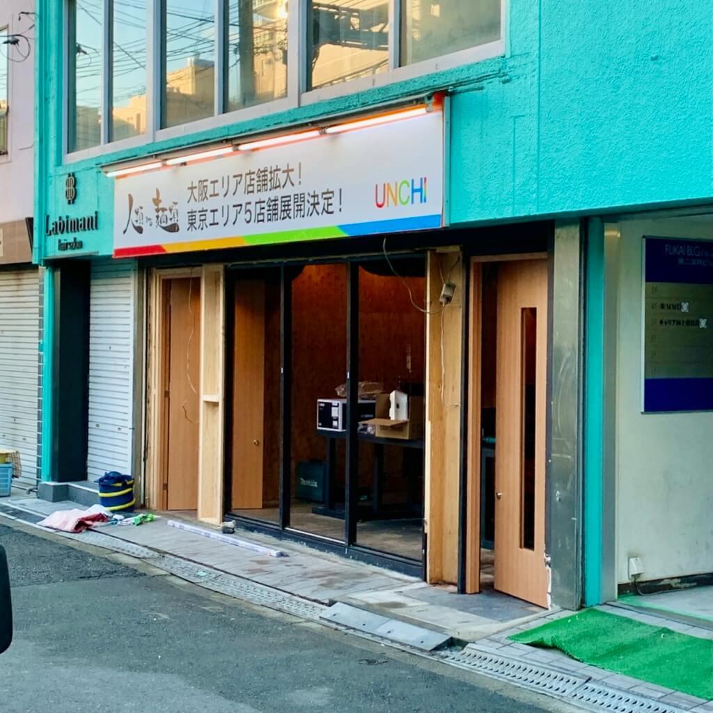 人類みな麺類拡張店舗2020年11月19日