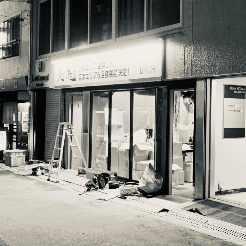 人類みな麺類拡張店舗2020年11月19日夕方